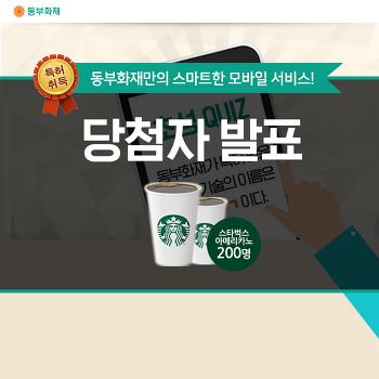[당첨자 발표] 동부화재 모바일증권 초성 퀴즈 이벤트