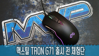 맥스틸 TRON G71 출시 전 체험단
