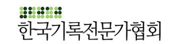 2017년 한국기록전문가협회 긴급임시총회 안내