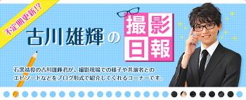 「남편의 그녀(夫のカノジョ)」SPECIAL│후루카와 유키의 촬영 일보 vol.14