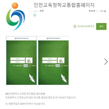인천 학교 통합 홈페이지 주소