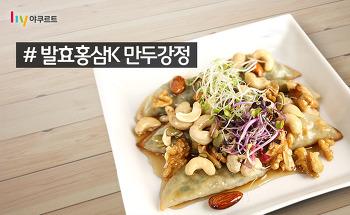 [정월대보름 혼밥레시피] 한진생 발효홍삼K와 견과류에 버무린 만두강정