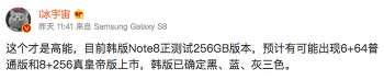 삼성 - 6GB RAM / 256GB ROM을 탑재한 갤럭시노트8 엠퍼러 에디션 개발중?