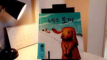 느림보 토끼-조급증 엄마를 돌아보게 하는 책