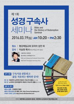 제1회 성경 구속사 세미나 개최, 평강제일교회