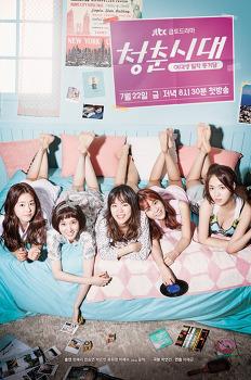 금토드라마 화제성 1위! 드라마 '청춘시대'를 정주행해야 하는 이유