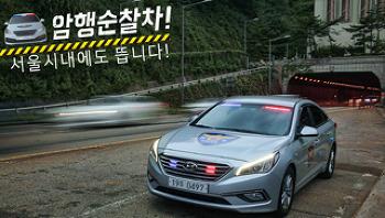 암행순찰차! 서울시내에도 뜹니다!