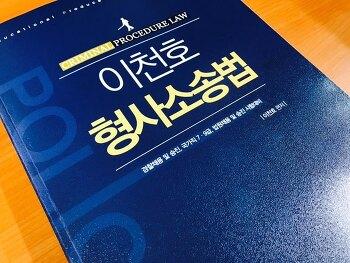 경찰공무원 형사소송법 교재_이천호 형사소송법 개정판 소개