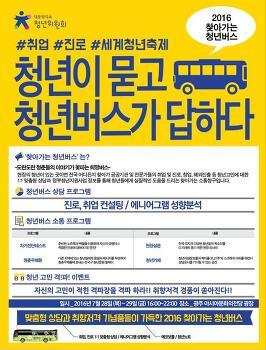 [이슈]2016 세계청년축제에 대통령직속 청년위원회 '찾아가는 청년버스' 방문