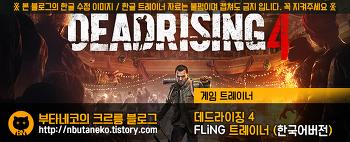 [데드라이징 4] Dead Rising 4 v1.0 ~ U2017.12.05 트레이너 - FLiNG +11 (한국어버전)