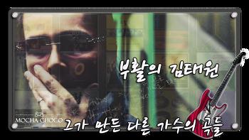 부활 김태원이 작곡한 다른 가수의 노래들
