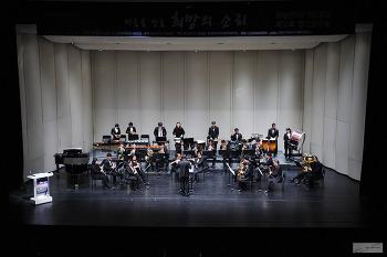마음을 잇는 희망의 소리 - 충남관악단 '희망울림' 제12회 정기연주회