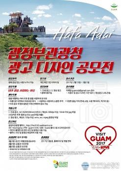 괌정부관광청, 광고 디자인 공모전 개최