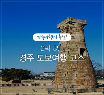 [2박 3일] 봄맞이 여행 떠나자! 가족여행지 추천, 경주 도보여행