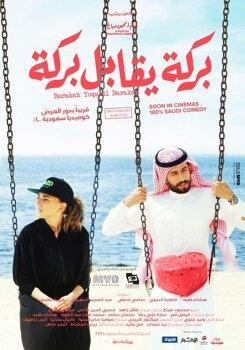 [영화] 바라카가 바라카를 만나다, 달콤쌉싸름한 사우디의 첫번째 로맨틱 코미디 영화