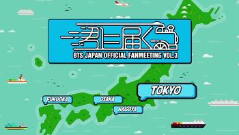 방탄소년단 일본 팬미팅~너에게 닿기를 PT.04 #지민 #JIMIN