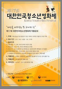 '제17회 대한민국 청소년 영화제' 작품 공모