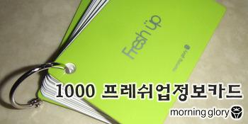 모닝글로리 1000 프레쉬업정보카드