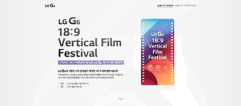 LG G6 국내최초18:9 세로영화제 IMC 캠페인 - LG전자