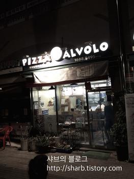 피자 알볼로