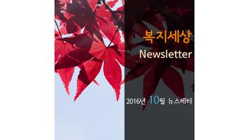 2016년 10월 뉴스레터