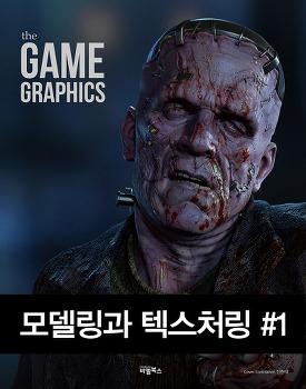 [the GAME GRAPHICS] 모델링과 텍스처링#1