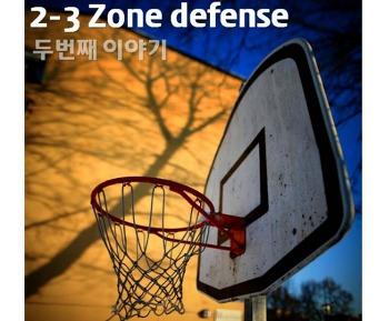[지역수비] 2-3 Zone defense? 2-3 지역수비 기본적인 자리이동 1