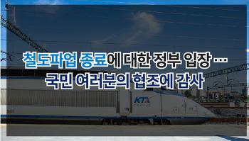 철도파업 종료에 대한 정부 입장... 국민 여러분의 협조에 감사