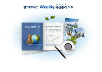 [Weekly] 자산관리 노트 - 2013년 3월 1주차