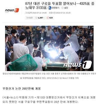 박근혜 후보가 대통령이 된 비결