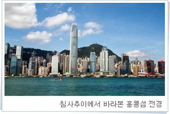 과거와 미래가 공존하는 도시, 홍콩