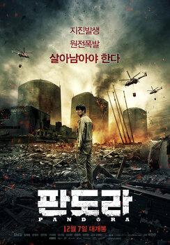 김기덕 감독이<판도라>를 '필요한 영화'라고 한 까닭은?