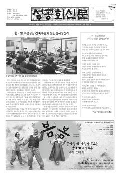 성공회신문 867호