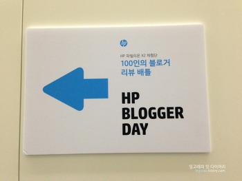 100인의 리뷰 배틀. HP 파빌리온 X2 블로거데이 참석 후기