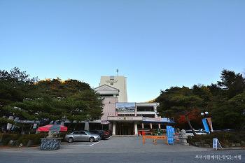 [보은숙박] 속리산을 찾는 여행객의 최적화된 숙박지, 보은 레이크힐즈 호텔 속리산