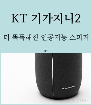 똑똑한 인공지능 스피커 KT 기가지니2 사용해보니 (후기)