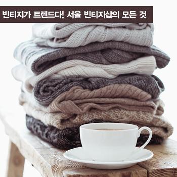 빈티지가 트렌드다! 서울 빈티지샵의 모든 것