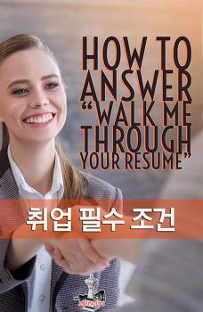 취업 필수 조건 3가지, 이력서작성법, 면접 , 실전 테스트!
