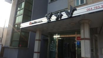 제주도 성산에 위치한 새로 생긴 순대국밥 전문점 - 꽃가람 -