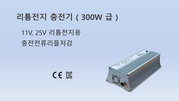 AC전원 300W급 리튬전지 충전기