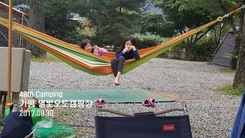 [49th Camping] 추석 연휴 캠핑 _ 가평 별빛오토캠핑장