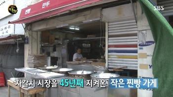 생활의달인 부산 찐방의 달인 - 부산 중구 남포동 영심이찐빵