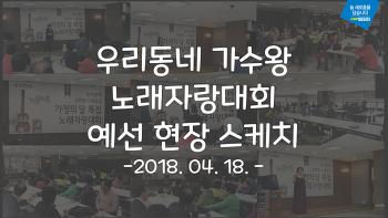 서경방송 우리동네 노래자랑대회 예선 현장 스케치
