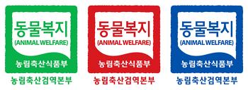 [자료] 동물복지 축산농장 인증기준 및 인증 등에 관한 세부실시요령 (검역본부부고시)