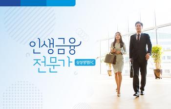 [삼성생명 소식] 삼성생명 컨설턴트 브랜드 '인생금융전문가' 론칭