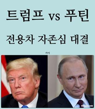 트럼프 vs 푸틴 애마 공개, 대통령 전용차 자존심 대결