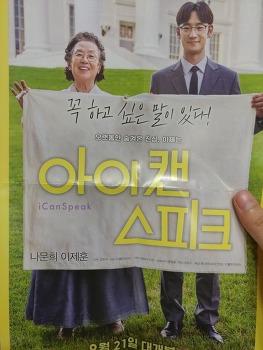 영화] 아이캔 스피크, 어땠냐면요