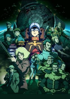 機動戦士ガンダム THE ORIGIN 5 激突 ルウム会戦