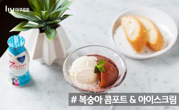 간단하게 만드는 프랑스식 디저트, 복숭아 콤포트 & 아이스크림