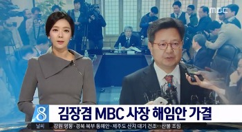 MBC 사장 선임과 방문진에 거는 기대